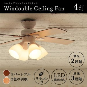 plusmore プラスモア シーリングファンライト 4灯 ホワイト BIG-101-WH | ウィンダブル 照明 シーリングライト|solemo