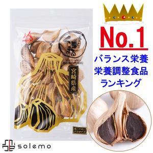 黒にんにく くろまる31粒入り 九州・四国産黒ニンニク|solemo