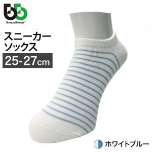 ブリーズブロンズ スニーカーソックス25-27cm 防臭消臭 靴下 ホワイト BreezeBronze|solemo