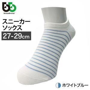 ブリーズブロンズ スニーカーソックス27-29cm 防臭消臭 靴下 ホワイト BreezeBronze|solemo