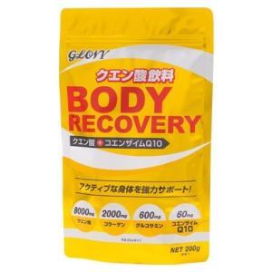 グローヴィー クエン酸飲料BODY RECOVERY 200g サポート飲料 栄養補助食品 GLOVY solemo