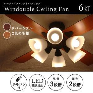 plusmore プラスモア シーリングファンライト 6灯 ブラック BIG-102-BK | ウィンダブル 照明|solemo