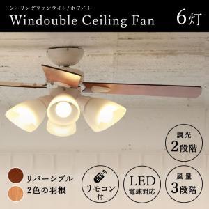 plusmore プラスモア シーリングファンライト 6灯 ホワイト BIG-102-WH | ウィンダブル 照明|solemo