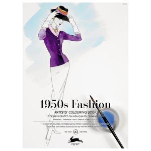 大人のぬりえ カラーリングブック 1950s Fashion 1950年代ファッション PEPIN(ぺピン)|solemo