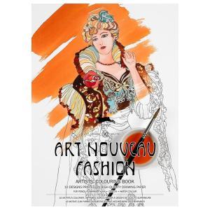 大人のぬりえ カラーリングブック Art Nouveau Fashionアール・ヌーヴォーファッション PEPIN(ぺピン)|solemo