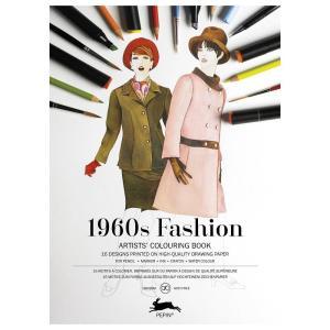 大人のぬりえ カラーリングブック 1960s Fashion 1960年代ファッション PEPIN(ぺピン)|solemo