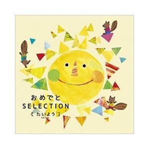 カタログギフト おめでとセレクション たいよう 5,000円 出産祝い 内祝 solemo