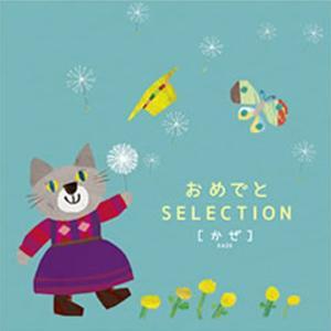 カタログギフト おめでとセレクション かぜ 7,000円 出産祝い 内祝 solemo