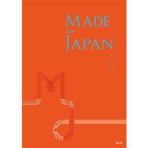 カタログギフト made in japan MJ16 10,000円 ファッション雑貨 お中元 お歳暮 メイドインジャパン 内祝 solemo