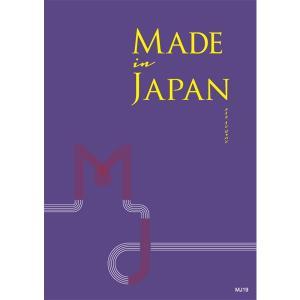 カタログギフト made in japan MJ19 15,000円 ファッション雑貨 お中元 お歳暮 メイドインジャパン 内祝 solemo
