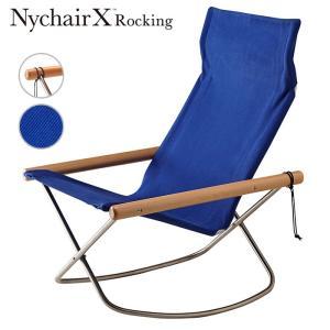ニーチェアエックス ロッキング ナチュラル ブルー NychairX 折りたたみ コンパクト収納 日本製 インテリア 椅子|solemo