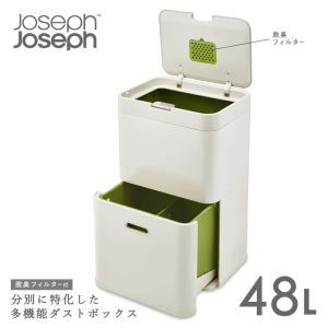 ジョセフジョセフ ダストボックス ゴミ箱 トーテム48L ストーン 分別ダストボックス リサイクル JosephJoseph おしゃれ インテリア|solemo