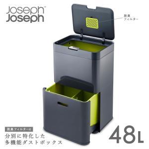 ジョセフジョセフ ダストボックス ゴミ箱 トーテム48L グラファイト 分別ダストボックス リサイクル JosephJoseph おしゃれ インテリア|solemo