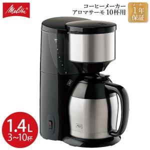 メリタ コーヒーメーカー アロマサーモ 10杯用 Melitta 珈琲器具 保温ポット 魔法瓶|solemo(ソレモ)