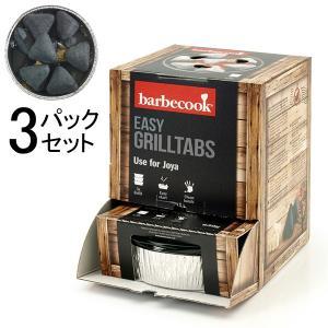 バーべクック ジョヤ 専用チャコールパック 3パックセット barbecook キャンプ バーベキュー BBQ solemo