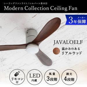 ジャヴァロエルフ JAVALOELF Modern Collection LEDシーリングファン シルバー×茶木目 シーリングライト 照明|solemo