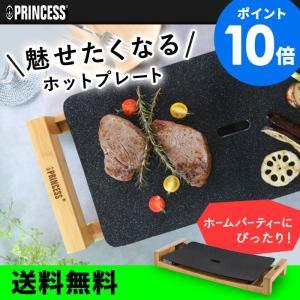 プリンセス テーブルグリルストーン ブラック 遠赤外線セラミック加工 PRINCESS 103031|solemo
