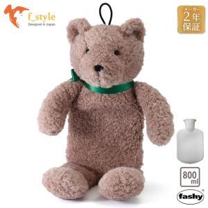 ファシー fashy オリジナルベアー・アレックス湯たんぽ ベージュ|solemo