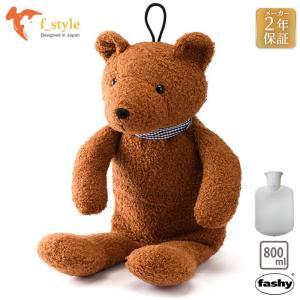 ファシー fashy オリジナルベアー・ボビー湯たんぽ ブラウン|solemo