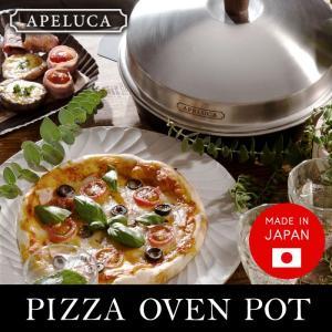 アペルカ APELUCA ピザ オーブンポット アウトドア ピザ焼き solemo