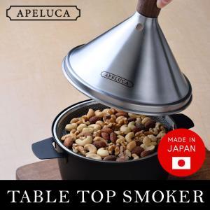 アペルカ APELUCA テーブルトップスモーカー アウトドア 燻製器 solemo