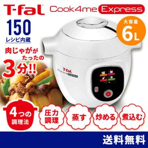 ティファール T-fal クックフォーミー エクスプレス CY8511JP | クッキングサポーター 電気圧力鍋 多機能 内蔵150レシピ