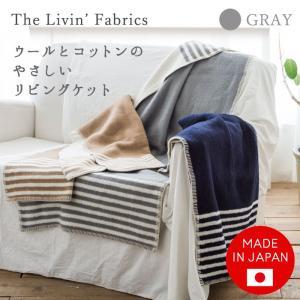 The Livin' Fabrics 泉大津産 リバーシブル リビングケット グレー ブランケット|solemo