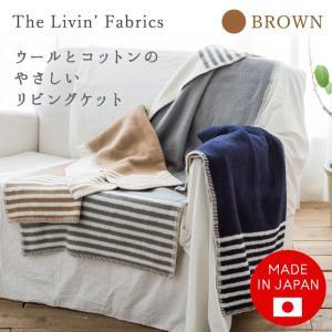 The Livin' Fabrics 泉大津産 リバーシブル リビングケット ブラウン ブランケット|solemo