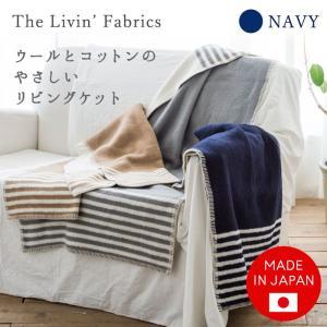 The Livin' Fabrics 泉大津産 リバーシブル リビングケット ネイビー ブランケット|solemo