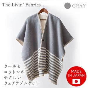 The Livin' Fabrics 泉大津産 ウェアラブルケット グレー ブランケット 着るブランケット|solemo