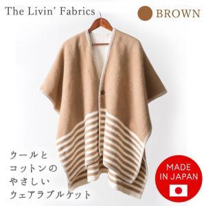 The Livin' Fabrics 泉大津産 ウェアラブルケット ブラウン ブランケット 着るブランケット|solemo