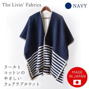 The Livin' Fabrics 泉大津産 ウェアラブルケット ネイビー ブランケット 着るブランケット|solemo
