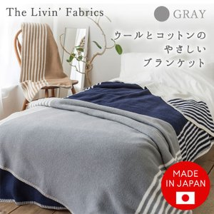 The Livin' Fabrics 泉大津産 リバーシブル ブランケット グレー|solemo