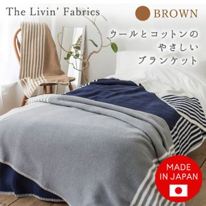 The Livin' Fabrics 泉大津産 リバーシブル ブランケット ブラウン|solemo