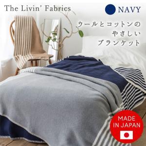 The Livin' Fabrics 泉大津産 リバーシブル ブランケット ネイビー|solemo