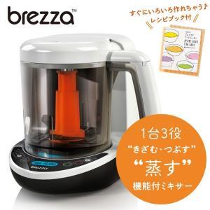 ブレッツァ Brezza フードメーカー ミキサー 蒸し器 フードプロセッサー 1台3役 離乳食 介護職 づくり solemo