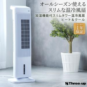 スリーアップ Three Up 加湿機能付スリムタワー温冷風扇 「ヒート&クール」 HC-T1804...