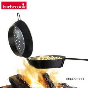 バーべクック barbecook ポップコーンパン ポップコーン専用 フライパン solemo