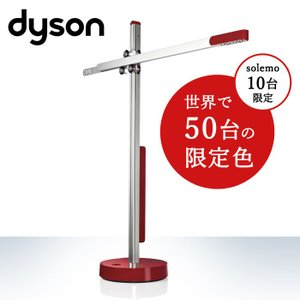 ダイソン dyson LEDデスクライト シーシスデスク レッド ZDSN-2515500000008|solemo