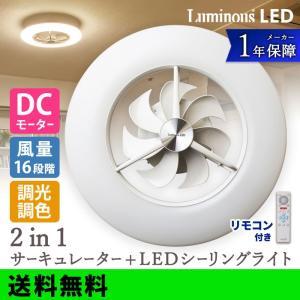 ルミナス Luminous ドウシシャ LEDシーリングサーキュレーター8畳用 シーリングライト サーキュレーター|solemo