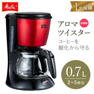 メリタ Melitta 5杯用コーヒーメーカー ツイスト ルビーレッド コーヒーメーカー アロマツイスター コーヒー|solemo