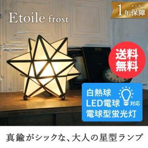 ディクラッセ DI CLASSE テーブルエトワール フロスト 照明 電気 ライト おしゃれ インテリア|solemo