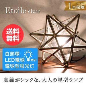 ディクラッセ DI CLASSE テーブルエトワール クリアー 照明 電気 ライト おしゃれ インテリア|solemo