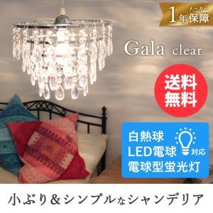 ディクラッセ DI CLASSE ガーラ クリアー 照明 電気 ライト おしゃれ インテリア|solemo