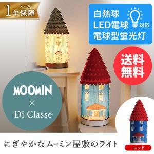 ディクラッセ DI CLASSE ムーミンハウス レッド 照明 電気 ライト おしゃれ インテリア ムーミン|solemo