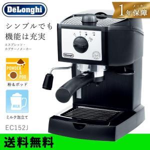 デロンギ De'Longhi エスプレッソカプチーノメーカー コーヒーメーカー|solemo