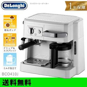 デロンギ De'Longhi コンビコーヒーメーカー ホワイト コーヒーメーカー|solemo
