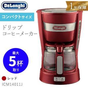 デロンギ De'Longhi ドリップコーヒーメーカー レッド コーヒーメーカー コンパクト|solemo