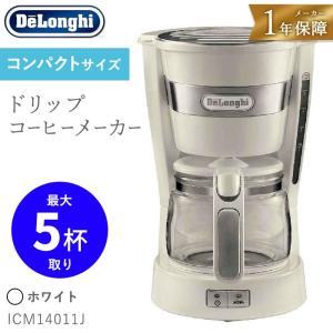 デロンギ De'Longhi ドリップコーヒーメーカー ホワイト コーヒーメーカー コンパクト|solemo