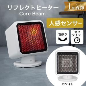 スリーアップ Three Up 人感センサー付 リフレクトヒーター「コアビーム」 WH ホワイト